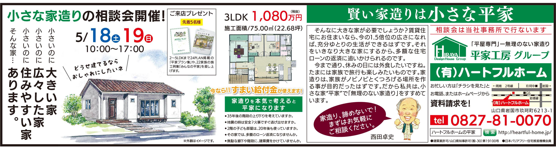 5/18(土)・19(日) 小さな家造り相談会開催